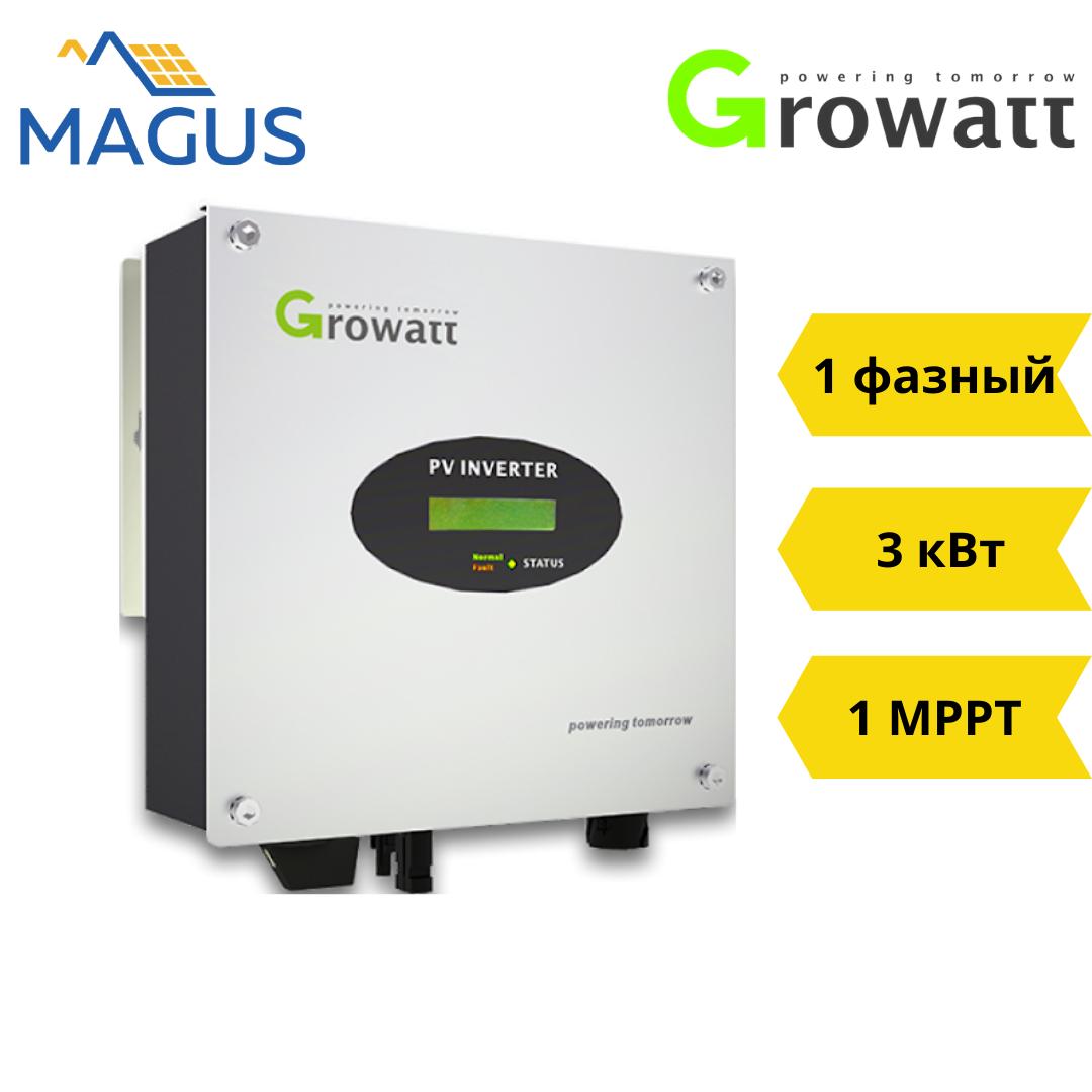 Сетевой инвертор Growatt 3000 S (3 кВт 1 фазный 1 MPPT)