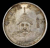КОПИЯ Монета Китая династия Мин 1627 - 1643 гг. Император Чунчжэнь. Дракон