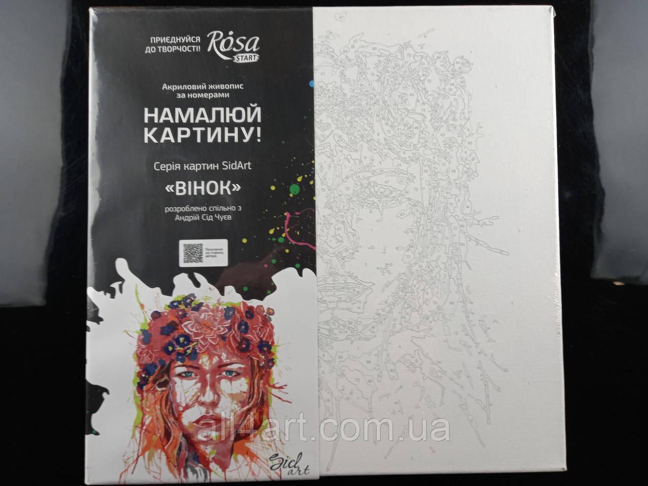 "Набор-стандарт, картина по номерам, ""ВЕНОК"", 30х30см, ROSA START"