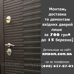 Акция на монтаж входных дверей