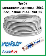 Труба металлопластиковая 20х2 бесшовная РEXAL VALSIR