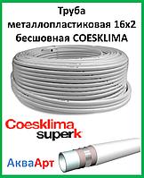 Труба металлопластиковая 16х2 бесшовная COESKLIMA