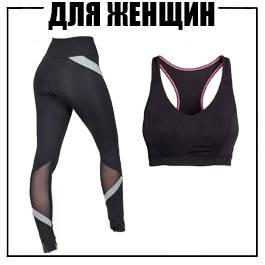 Жіночий спортивний одяг