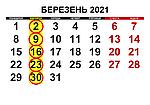 ГРАФІК ОБСМАЖЕННЯ КАВИ КНБК БЕРЕЗЕНЬ 2021
