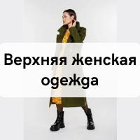Верхняя женская одежда