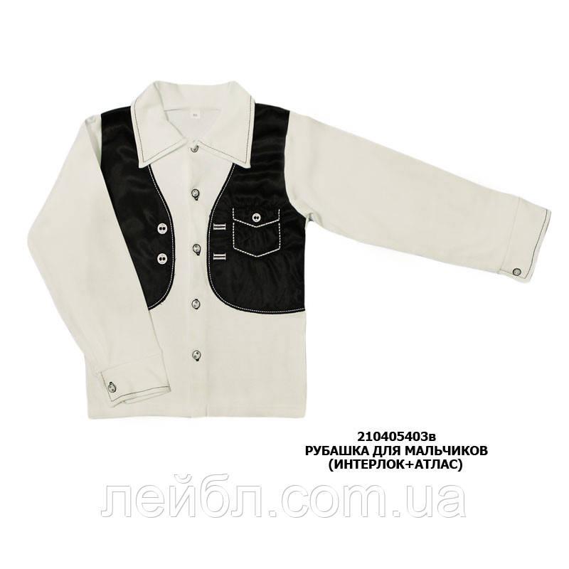 Рубашка для мальчика с длинным рукавом