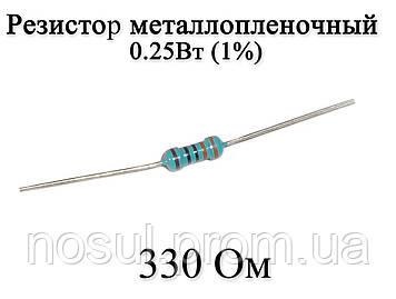 Резистор металлопленочный 330 Ом (330R) 0,25Вт 1%