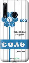 """Чехол на Huawei Honor 20 Lite Соль """"4855c-1832-2448"""""""