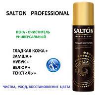 Пена - Очиститель  SALTON PROFESSIONAL для Кожи, Замши, Нубука, Ткани, 150 мл. Универсальный