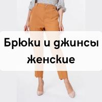 Брюки джинсы и леггинсы женски...