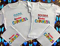 Семейные футболки с принтом - Семья киндер-сюрприза