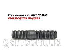 Шпилька М6 ГОСТ 22034-76 з кінцем ввинчиваемым