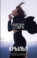 #Крылья. Кристина Старк (Твердый переплет)