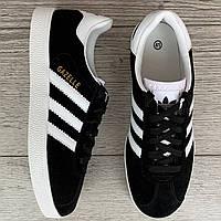 Кроссовки мужские Adidas Gazelle черные с белыми полосками демисезонные фирменные кроссы для мужчин адидас