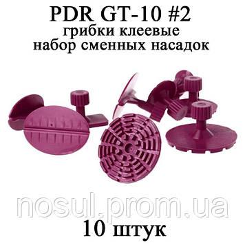 PDR GT-10 #2 грибки клеевые набор сменных насадок для инструмента 10 штук (красные)