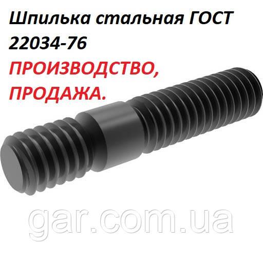 Шпилька М12 ГОСТ 22034-76 с ввинчиваемым концом
