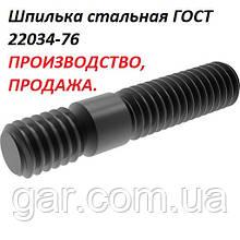 Шпилька М12 ГОСТ 22034-76 з кінцем ввинчиваемым