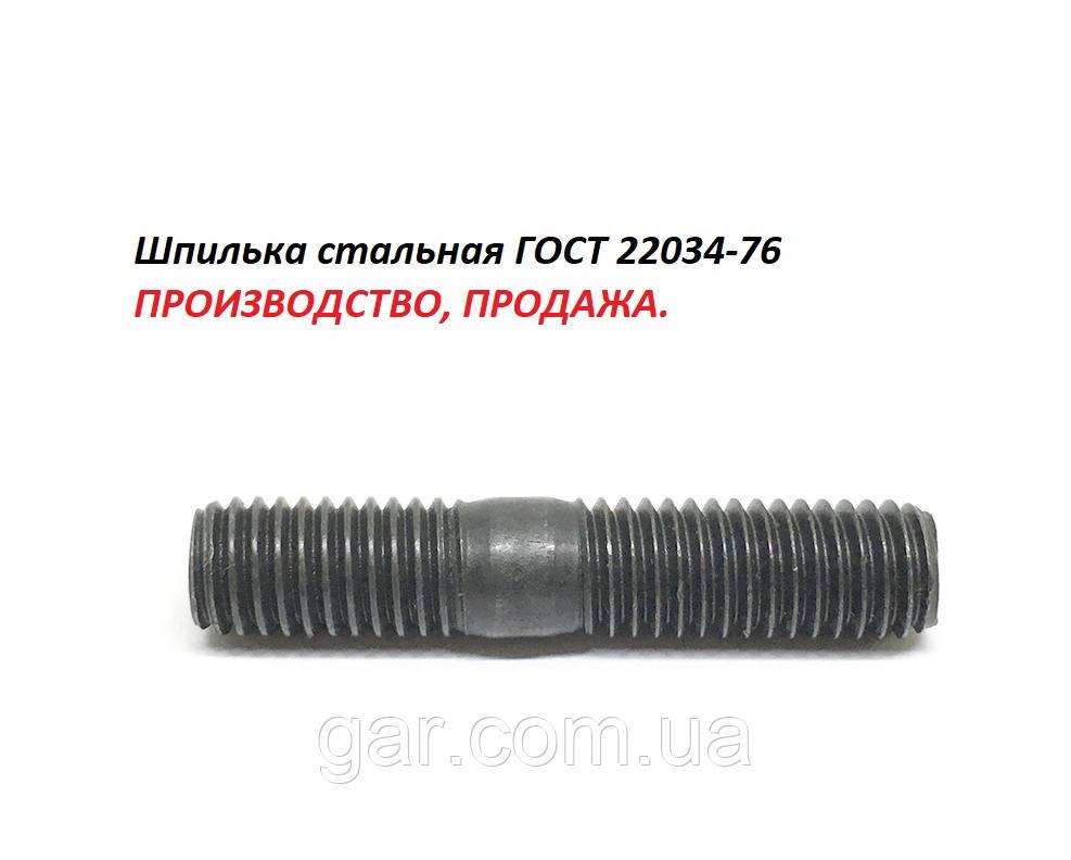 Шпилька М22 ГОСТ 22034-76 с ввинчиваемым концом