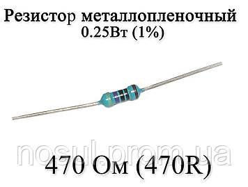 Резистор металлопленочный 470 Ом (470R) 0,25Вт 1%