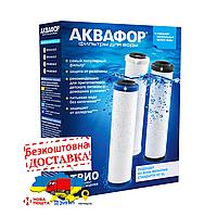 Комплект картриджей Аквафор Трио В510 03-02-07 для тройного фильтра и обратного осмоса