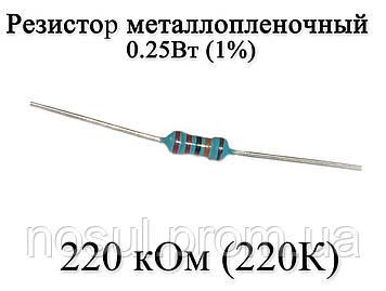 Резистор металлопленочный 220 кОм (220К) 0,25Вт 1%