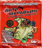 Антимуравьин 50г
