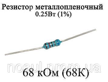 Резистор металлопленочный 68 кОм (68К) 0,25Вт 1%