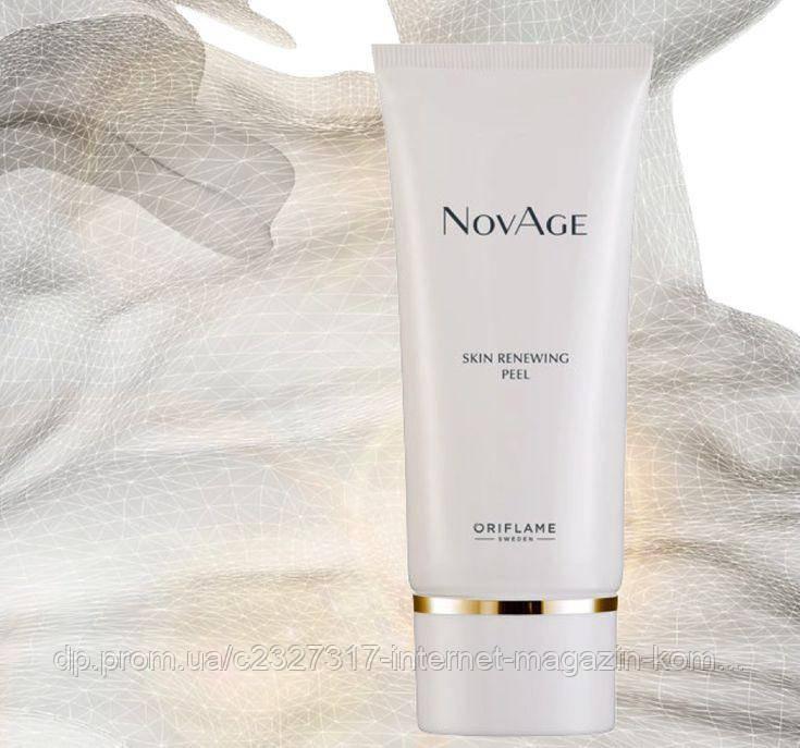 Обновляющий пилинг для лица NovAge Oriflame Орифлейм 100 мл