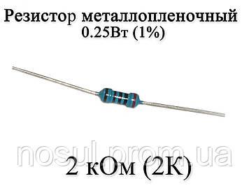 Резистор металлопленочный 2 кОм (2К) 0,25Вт 1%