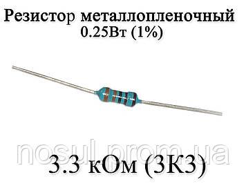 Резистор металлопленочный 3.3 кОм (3К3) 0,25Вт 1%