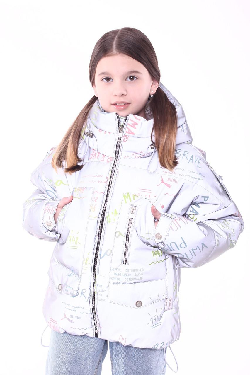 Куртка оверсайз світловідбиваюча на дівчинку 134-158