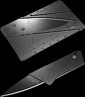 Нож кредитка 2020
