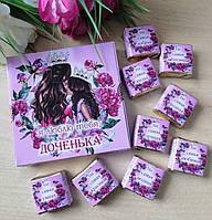 Подарунковий шоколад Доньці