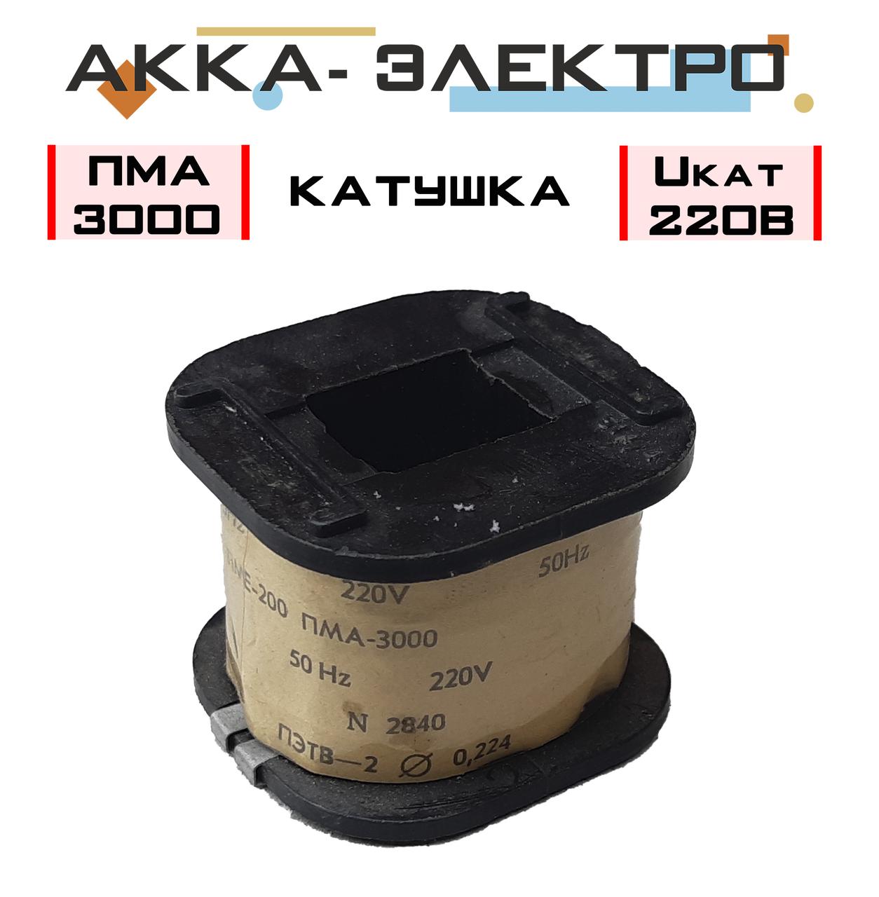 Катушка к пускателю ПМА-3000   Uкат 220В