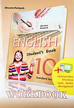 Робочий зошит «Workbook 10» до підручника «Англійська мова» для 10 класу Карпюк (Лібра Терра)