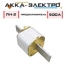 Запобіжник ПН-2 500А (МІДЬ)