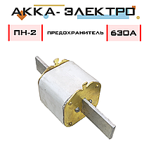Предохранитель ПН-2 630А (МЕДЬ)