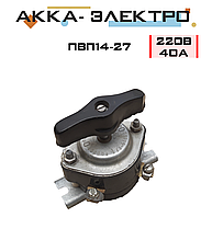 Пакетный выключатель ПВП 14-27 40А