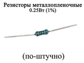 Резисторы металлопленочные (0,25 Вт)