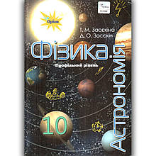 Підручник Фізика і астрономія 10 клас Профіль Авт: Засєкіна Т. Засєкін Д. Вид: Оріон
