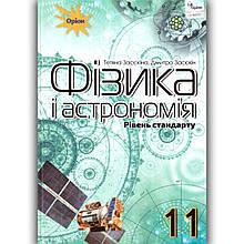 Підручник Фізика і астрономія 11 клас Рівень Стандарту Авт: Засєкіна Т. Засєкін Д. Вид: Оріон