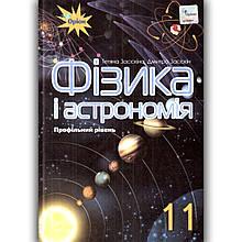 Підручник Фізика і астрономія 11 клас Профіль Авт: Засєкіна Т. Засєкін Д. Вид: Оріон