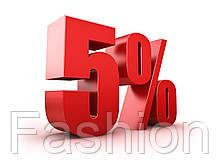 Скидка 5% на следующую покупку любых товаров за Ваш отзыв!