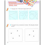 Математичні прописи 1 клас Авт: Оляницька Л. Вид: Грамота, фото 4