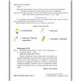 Математичні прописи 1 клас Авт: Оляницька Л. Вид: Грамота, фото 2