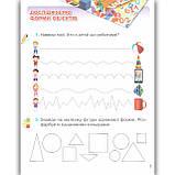 Математичні прописи 1 клас Авт: Оляницька Л. Вид: Грамота, фото 3