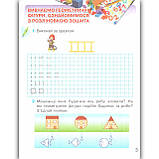 Математичні прописи 1 клас Авт: Оляницька Л. Вид: Грамота, фото 5