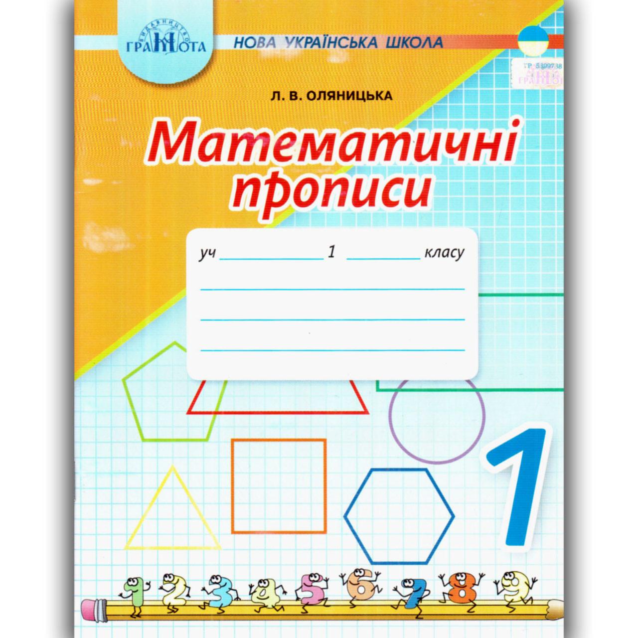Математичні прописи 1 клас Авт: Оляницька Л. Вид: Грамота