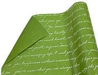 """Бумага упаковочная пт428.8 подарочная """"Письмо с золотым шрифтом"""", зеленый двухсторонний крафт 0,7х8м"""