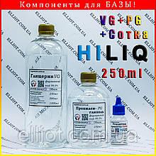 Компоненты для органической БАЗЫ HILIQ 250ml